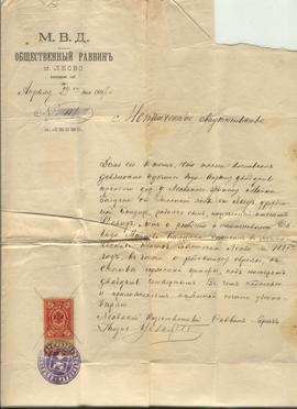 Russian Document.